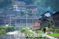 Guizhou_intro_001